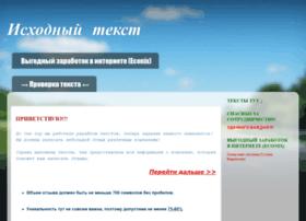 ishodniytext.blogspot.com