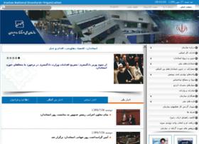 isiri.org.ir