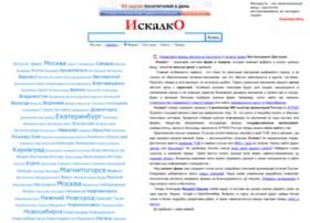 iskalko.ru