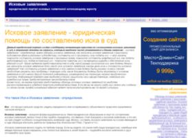isksud.ru