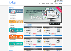 isky.hk