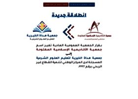 islamacademy.net