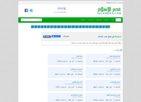islamera.com