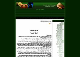 islamic-family.qassimy.com