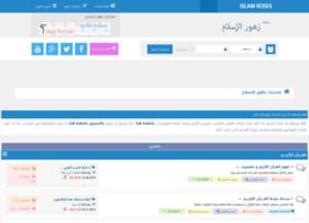 islamroses.com