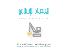 islamselect.com