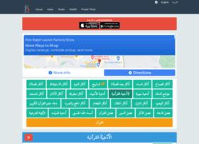 islamware.com
