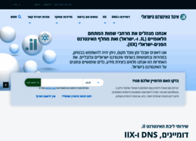 isoc.org.il