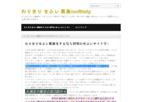 isofthelp.com