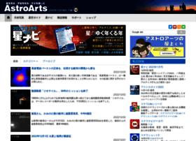 ison.astroarts.co.jp