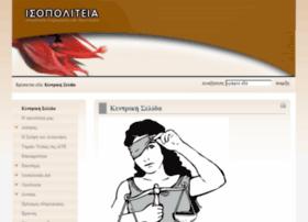 isopoliteia.gr