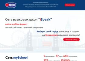 ispeak-school.ru