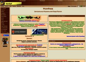 israbard.net