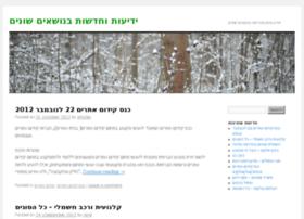 israel-interfaith.co.il