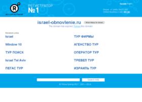 israel-obnovlenie.ru