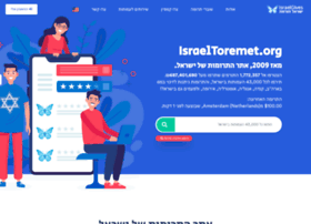 israeltoremet.com