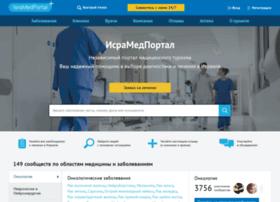 isramedportal.ru