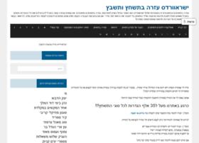 israwords.com