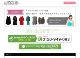 isseymiyake-kaitori.com