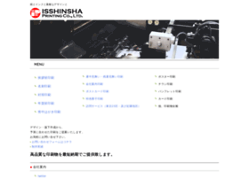 isshinsha.net