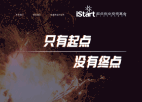 istartvc.com
