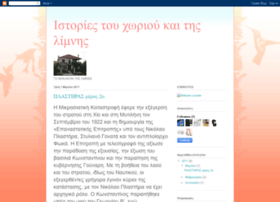 istoriestouxwrioukaitislimnis.blogspot.com
