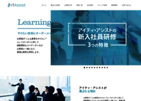 it-assist.co.jp