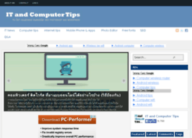 it-computertips.com