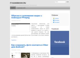 it-handbook.ru