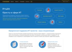 it-lex.ru