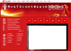 it.emianzhu.com