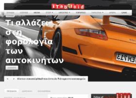 itabloid.gr