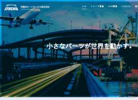 itac.co.jp