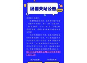 itangyuan.com