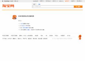 itaobao.taobao.com