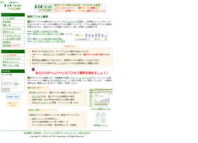 itgear.jp