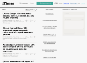 itimes.ru