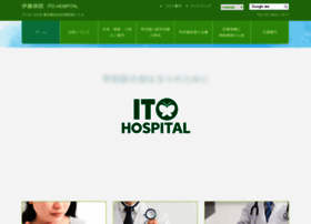 ito-hospital.jp