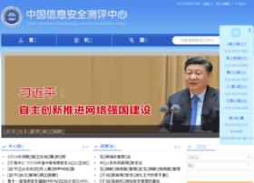 itsec.gov.cn