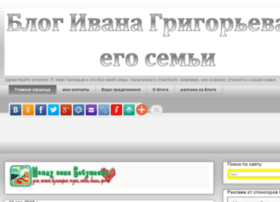 ivan-grigoriev.ru