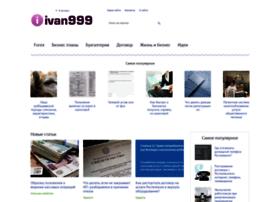 ivan999.ru