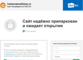 ivanovasvetlana.ru