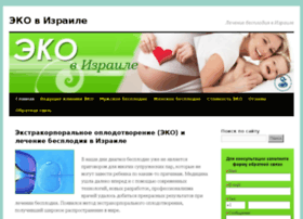 ivfisrael.ru
