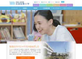 iwakuni.ac.jp