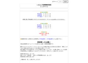 iwamoto.atat.jp
