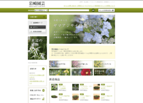 iwasaki.shop-pro.jp