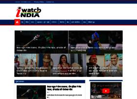 iwatchindia.com