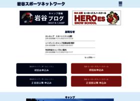 iwaya-ski.com