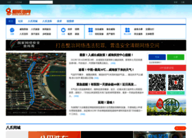 iweihai.cn