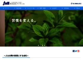 iwill-kensyu.com